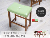 IDYLLIC和郁濃園風情餐椅/吧椅/綠色【H&D DESIGN】