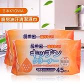 廚房去油汙濕巾-天然環保不傷手除菌清潔濕巾73pp87[時尚巴黎]