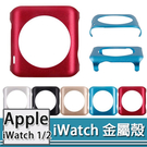 Apple Watch Series 錶殼 錶框 S6 S5 S4 S3 手錶保護殼 金屬 蘋果錶框 38mm 40mm 42mm 44mm