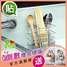 家而適筷子湯匙刀叉壁掛架 廚房收納 瀝水架