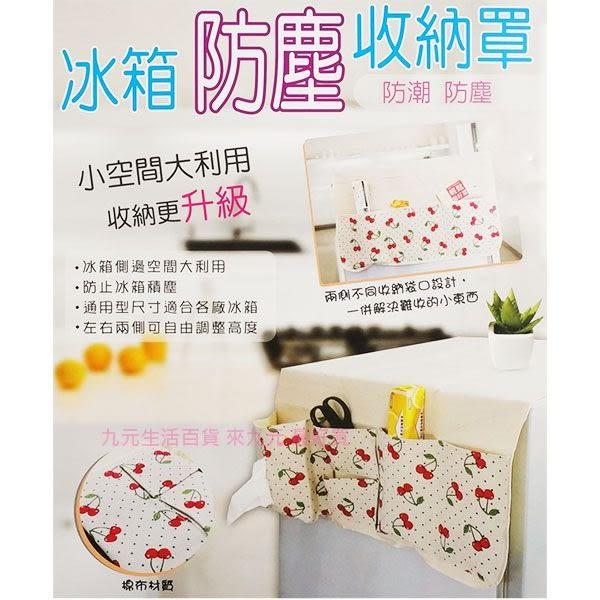 【九元生活百貨】冰箱防塵收納罩 冰箱防塵套 防污套