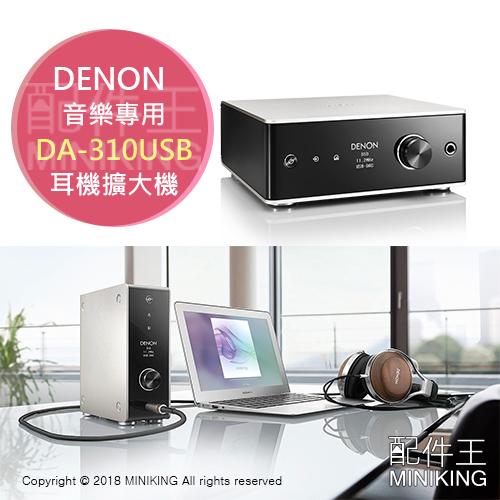 日本代購 空運 天龍 DENON DA-310USB 耳機擴大機 耳擴 數位類比轉換器
