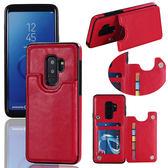 三星 S9 Plus 側翻手機殼 錢包插卡手機皮套 全包邊防摔手機套 磁鐵扣保護套 支架 PU皮料保護殼 S9+