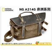國家地理 National Geographic NG A2140 非洲系列 中型郵差包 相機包 公司貨 1機2鏡1閃