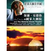 建築大師在中國-保羅‧安德魯與國家大劇院DVD