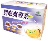 港香蘭潤喉爽聲茶20包