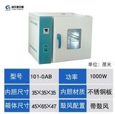 烘幹箱工業烤箱烘幹機實驗室商用電熱鼓風恒溫幹燥箱小型高溫烘箱 MKS雙12