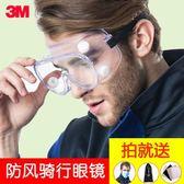 3M護目鏡 防飛濺防風防灰塵防沖擊勞保打磨防護眼鏡男女騎行風鏡【快速出貨八五折】
