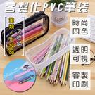 應試筆袋 透明筆袋 客製化(LOGO) 禮贈品 考試筆袋 考場專屬筆袋 透明收納袋 果凍筆袋【塔克】