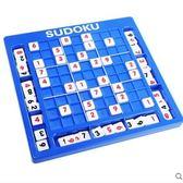 數字難題玩具數獨遊戲棋九宮格兒童益智桌面邏輯思維親子遊戲 【限時88折】