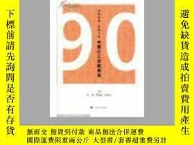 二手書博民逛書店2009-2010中國打工詩歌精選罕見許強,羅德遠,陳忠村主編
