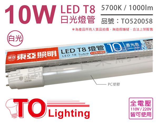 TOA東亞 LTU010-10AAD LED T8 10W 5700K 白光 全電壓 2尺 日光燈管 塑膠管 _ TO520058