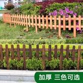 戶外花園庭院防腐木柵欄花圃菜園小圍欄家用小區花壇籬笆草坪護欄WD 至简元素
