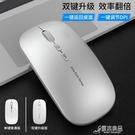 無線滑鼠 充電式鼠標雙模靜音無聲無限滑鼠筆記本手機