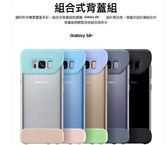 原廠盒裝 三星 Samsung Galaxy S8+ 原廠組合式背蓋組