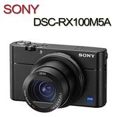 【分24期0利率】送32G 3C LiFe SONY 索尼 RX100 V RX100 M5A 相機 DSC-RX100M5A 台灣代理商公司貨