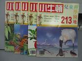 【書寶二手書T5/少年童書_PAD】小牛頓_213~220期間_共5本合售_3D電腦動畫等