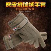 手套男冬季保暖加絨加厚麂皮絨手套戶外運動騎車電動車觸屏棉手套