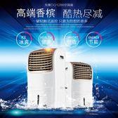 空調扇單冷型冷風機家用靜音遙控制冷扇水冷制冷器行動小空調220V igo