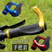 【BK0124】自行車牛角橡膠車把套 單車防滑肉球手把套腳踏車鋁合金羊角把手套騎行裝備 5色