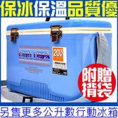 20 公升保冰桶保冰袋保冷袋保冷箱保溫桶保溫箱保溫袋20L 釣魚行動冰箱露營另售冰磚烤肉架
