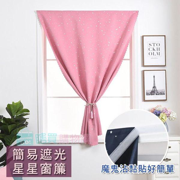 大款 簡易星星遮光窗簾 魔鬼氈窗簾 黏貼窗簾布 門簾 不透光(120X200cm)