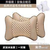 汽車座椅護頸靠枕一對 YX2251『美鞋公社』