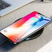 無線充電器 iphoneX蘋果XS無線充電器iPhoneXsmax手機iphone快充小米mix2s三星專用【快速出貨八折搶購】