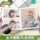寶寶兒童相冊照片書定制禮物照片做成書diy手工相冊本紀念冊影集 NMS蘿莉新品