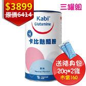 [送隨身包20g*2]※卡比麩醯胺粉末-原味 450g/罐 3罐組 3期零利率 KABI L-glutamine 左旋麩醯胺