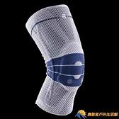 跑步運動籃球登山半月板基礎款第8代新款護膝【勇敢者】