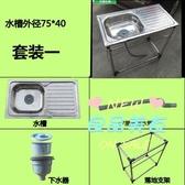 水槽 不銹鋼水槽帶支架落地式水盆帶黏板平台水池行動水槽支撐架洗菜盆T