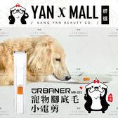 【妍選】URBANER 奧本 MB-022 寵物腳底毛 小電剪 (狗/貓/兔子/剪髮器/電動剪毛器/充插兩用)