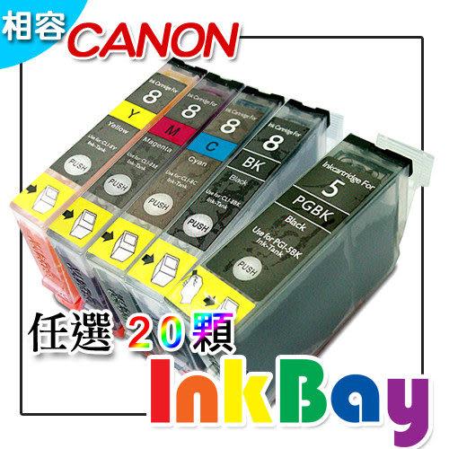 CANON PGI-5BK+CLI-8BK+CLI-8C+CLI-8M+CLI-8Y(任選20個)相容墨水組合套餐
