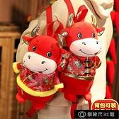 現貨 2021牛年吉祥物公仔新年禮物毛絨玩具小牛娃娃可愛生肖牛玩偶【全館免運】