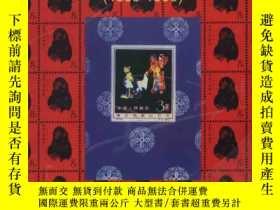 二手書博民逛書店罕見全綵《中國升值郵票與收藏》(1865-1996)4736 周
