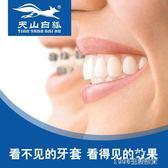 隱形牙套成人定做牙齒保持器透明牙套 1995生活雜貨