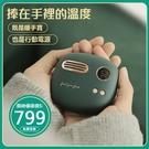 暖手宝 冇心復古充電暖手寶USB行動電源暖寶寶便攜小巧冬天隨身暖爐禮物-享家