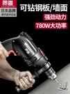電轉日本質造沖擊鉆家用電錘電鉆多功能小手槍鉆手電轉220v電動螺絲刀 智慧 618狂歡