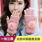 五指針織觸屏手套女士秋冬加絨加厚韓版保暖學生可愛情侶騎車半指