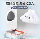 Petkit 貓砂盆專用垃圾袋 一綑20入