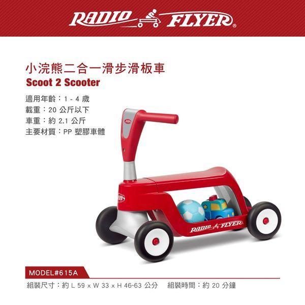 美國Radio Flyer小浣熊二合一滑步滑板車 RF#615A) 2372元