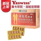 【業盛】Yeswiss 滋能定膠囊 (60粒/盒)