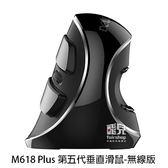 【飛兒】舒適手握!DeLUX M618 Plus 第五代垂直滑鼠-無線版 滑鼠 遊戲滑鼠 人體工學 (K)