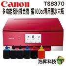 【搭100cc六色專用填充墨水】Canon PIXMA TS8370多功能相片複合機