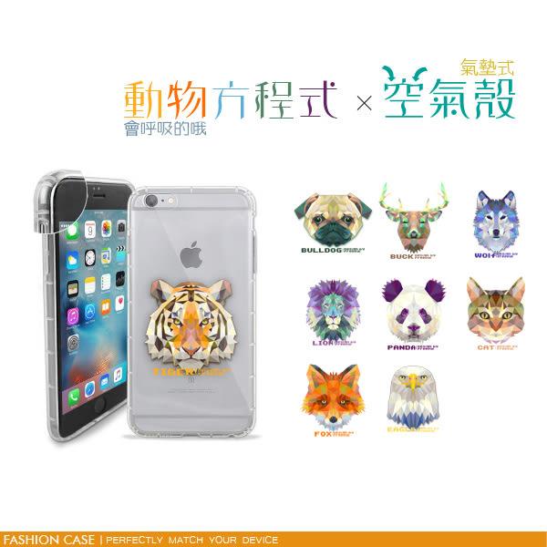 客製化 手機殼 HTC One X9 / X10 / Desire 728 3D浮雕 動物方程式 彩繪空壓殼 氣墊防摔軟套 送禮/自用