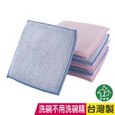 MIT台灣製木質纖維洗碗油切布 4片1組 抹布 海綿 【蘋果樹鍋】