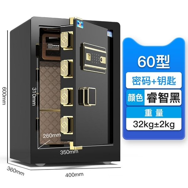 保險櫃 家用60cm辦公保險箱小型全鋼防盜入牆指紋密碼保險櫃【八折搶購】