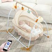 嬰兒智能電動搖籃搖床搖椅新生兒智能哄睡神器廠家一件代發 糖果時尚