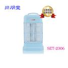 尚朋堂 6W電子捕蚊燈 SET-2306 ◆6W捕蚊燈管◆ 電子式捕蚊燈◆插電即可使用◆輕巧好搬移